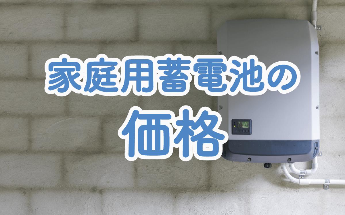 家庭用蓄電池の価格相場と必要な工事費用がわかる